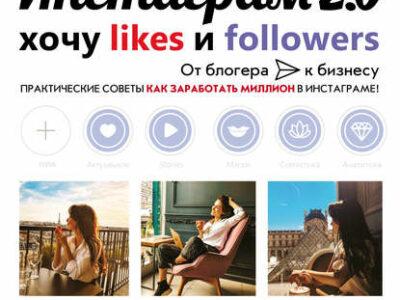 Инди Гогохия Инстаграм 2.0: хочу likes и followers