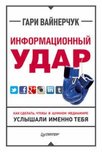 Гари Вайнерчук, Информационный удар / Как сделать, чтобы в шумном медиамире услышали именно тебя