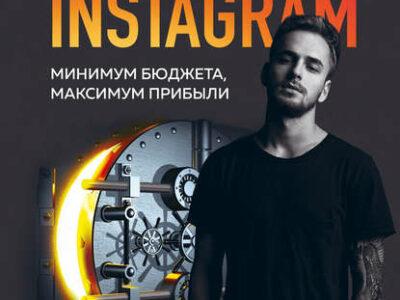 Александр Соколовский, Ограбление Instagram / Минимум бюджета, максимум прибыли