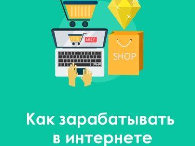 Дмитрий Сергеевич Красноводский, Как зарабатывать в интернете на собственном сайте, сообществе, блоге?