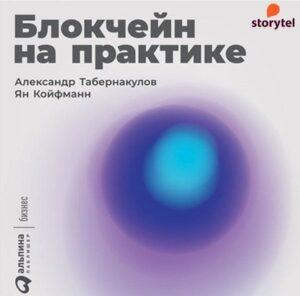 Александр Табернакулов, Аудиокнига Блокчейн на практике