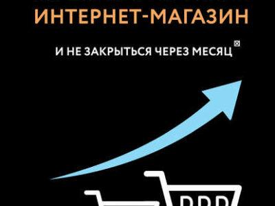 Александр Верес, Как открыть интернет-магазин. И не закрыться через месяц