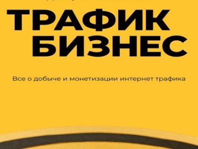 Дмитрий Волконский, Трафик-бизнес