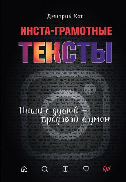 Дмитрий Кот, Инста-грамотные тексты. Пиши с душой – продавай с умом