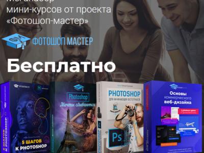 Меганабор мини-курсов от проекта «Фотошоп-мастер»
