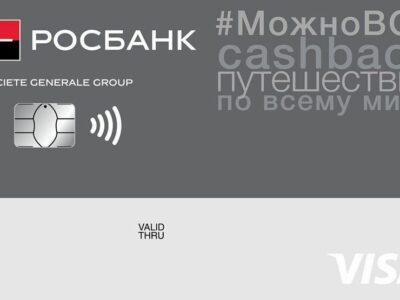 Росбанк дебетовая карта МожноВСЁ