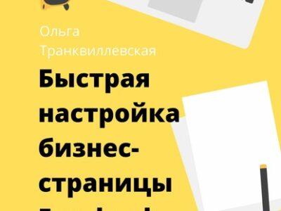 Ольга Транквиллевская, Быстрая настройка бизнес-страницы на Фейсбук